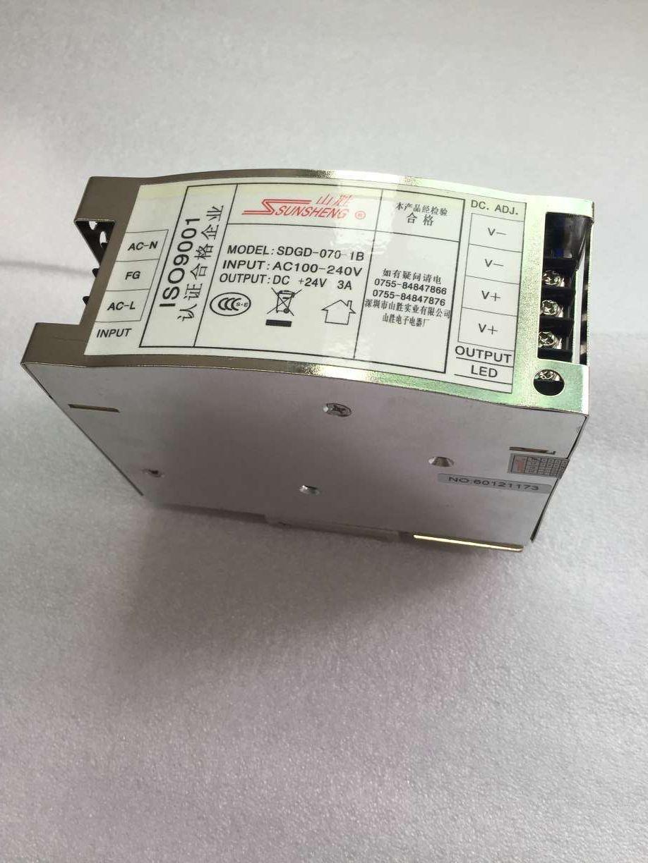 SDGD-070-1B  24V3A
