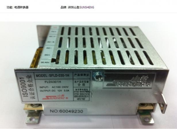 SFLD-030-1H 12V3A